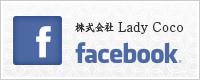 LadyCoco Facebookページ