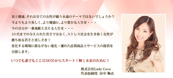 株式会社Lady Coco代表取締役  田中 鞠衣