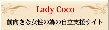 LadyCoco 前向きな女性の為の自立支援サイト